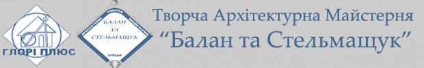 """Творча Архітектутрна Майстерня """"Балан та Стельмащук"""" & ТзОВ """"Глорі Плюс"""""""