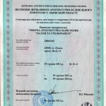 """Ліцензія видана ПП """"Творча архітектурна майстерння """"Балан та Стельмащук"""" від 19 грудня 2011 року Серія АВ № 596304"""