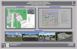 Концепція будівництва центру для реабілітації воїнів АТО у місті Луцьку